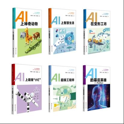 bob在线:优必选发布《AI上未来智造者》课程系列丛书 助力AI教育内容建设