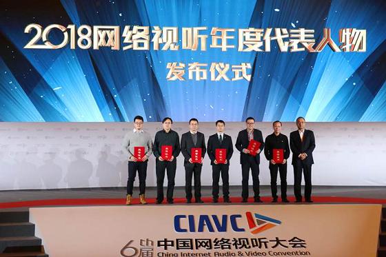 爱奇艺CTO刘文峰获2018中国网络视听年度技术创新代表人物奖