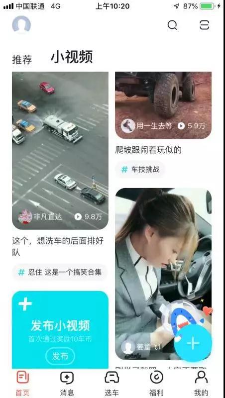 """易车App""""变脸"""":一场顺势而为的用户谋局"""
