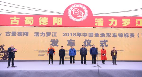 2018年中国全地形车锦标赛(罗江站) 发车仪式