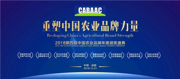 2018第四届中国农业品牌年度颁奖盛典即将盛大启幕