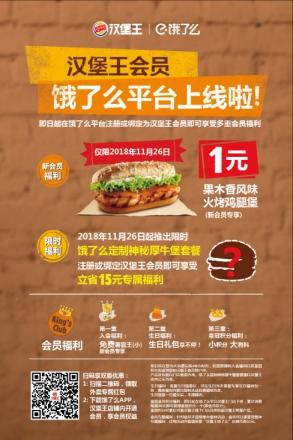 新零售再升级:汉堡王与饿了么打通会员体系,共享流量升至2.0时代