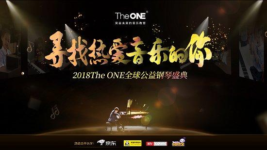 """The ONE 全球公益钢琴盛典""各大赛区决赛顺利闭幕"