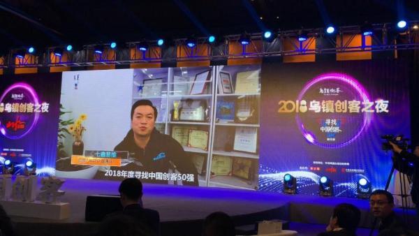 世界互联网大会 中国创客50强七鑫易维展示眼球追踪技术新成果