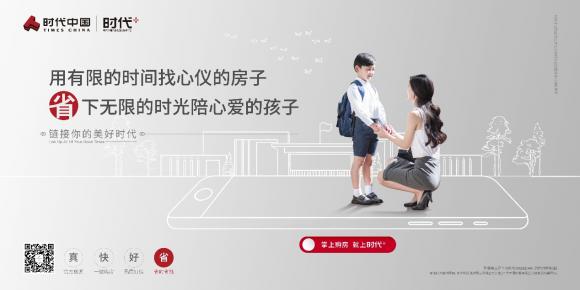 """时代中国:美好生活的正确打开方式就在""""时代+"""""""