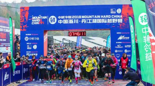 中鲜冷链丨Mountain Hard China2018淅川·丹江湖国际越