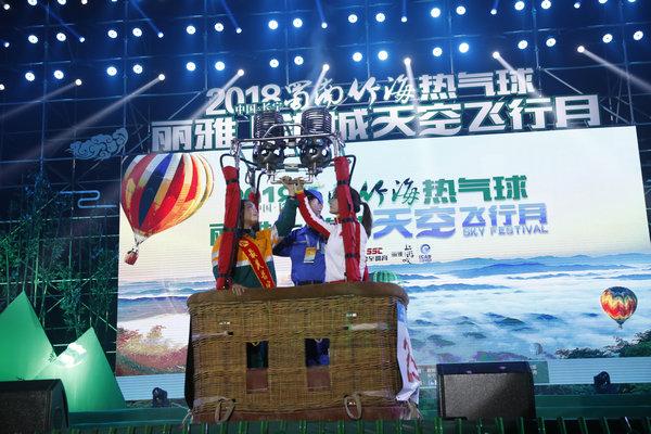 """2018中国·长宁蜀南竹海热气球""""丽雅上游城""""天空飞行月盛大开幕"""