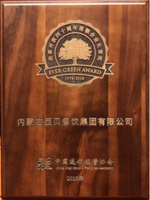 荣获改革开放40周年连锁企业长青奖,西贝餐饮为何基业长青?