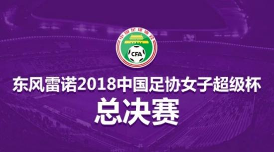 大连权健获得东风雷诺2018足协女子超级杯冠军