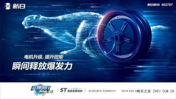 新日电动车:做电动车制造行业的技术创新担当