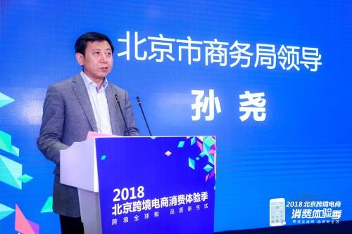 2018北京跨境电商消费体验季正式启动