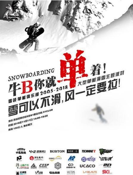 热雪十三年,2018雪领单板开板大会将于双十一在京举办