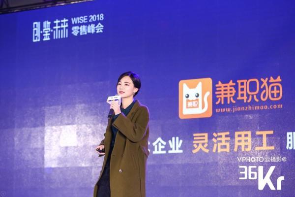 """兼职猫登36Kr """"2018零售创新TOP榜"""" 创变人力服务模式提速企业发展"""