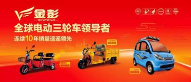 金彭战略转型升级 开启电动车锂电时代