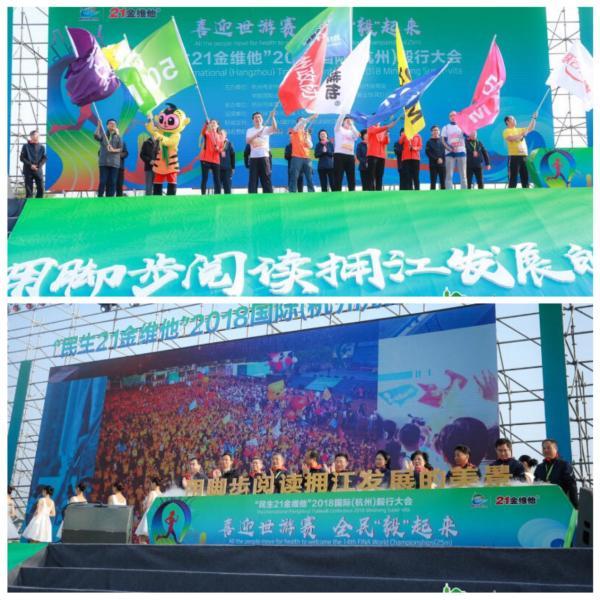 2018杭州毅行大会圆满落幕