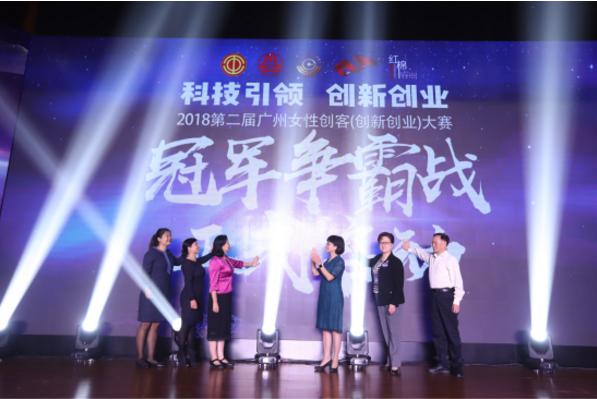 第二届广州女性创客(创新创业)大赛圆满落幕