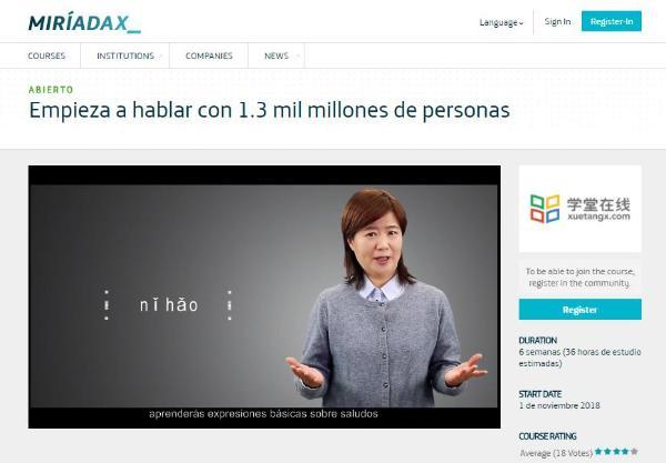 学堂在线 跟13亿人学汉语 课程上线Miriadax平台