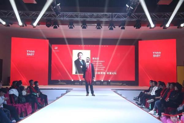 T100BABY安徽全球财富招商会召开:顺势而为,抢占中国1600亿童装