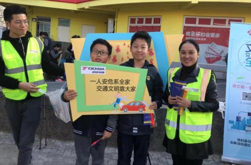 优科豪马轮胎开展交通文明礼让志愿者宣传活动