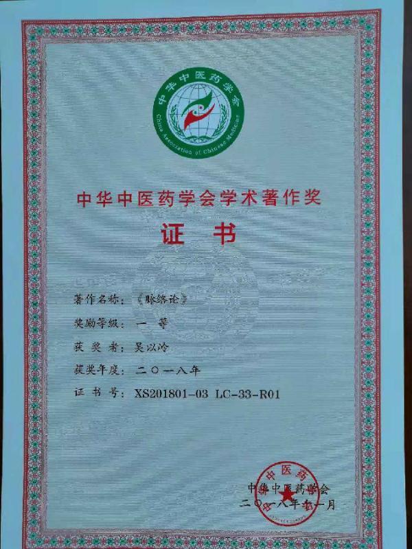 吴以岭院士主编的《脉络论》荣获中华中医药学会学术著作一等奖