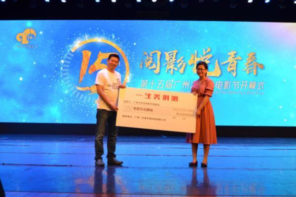 倡导健康娱乐 广州大学生电影节与一生美品牌达成战略合作伙伴关系