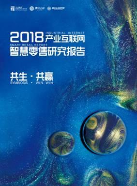 腾讯云启研究院发布《2018智慧零售研究报告》