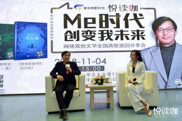 跨界作家郭羽做客悦读咖,讲述网络英雄畅聊创业人生