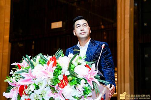 精品酒店设计大师唐也先生受邀参加2018中国酒店服务创新论坛