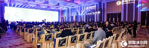 智净未来 2018中国净水产业生态大会闪耀京城