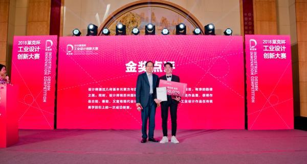 """2018""""莱克杯""""工业设计创新大赛颁奖典礼成功举办"""