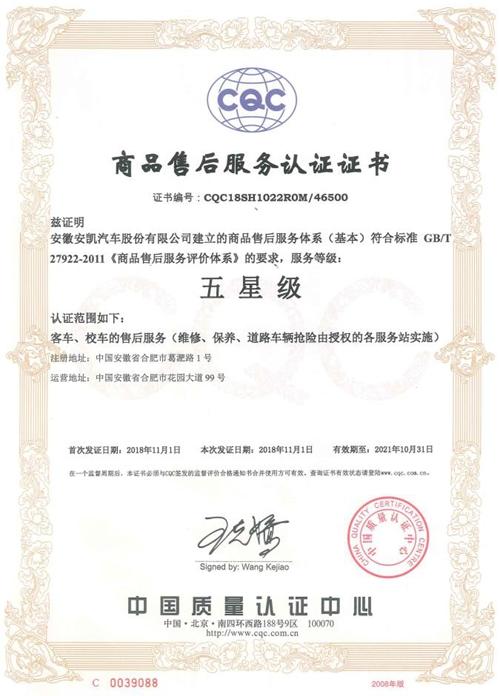 """安凯客车获中国质量认证中心""""五星级""""售后服务认证"""