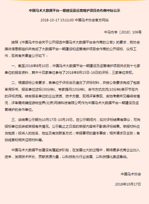游牧世界再创佳绩 中标中国马术大数据平台建设项目
