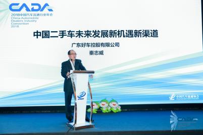 CADA年会:重服务与树品牌成二手车行业发展动力