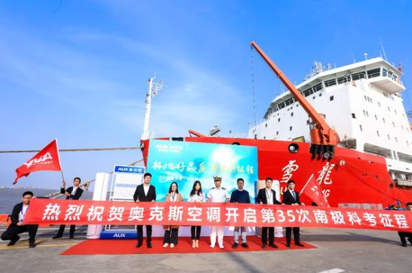"""三度签约中国南北极考察队 奥克斯再造""""极地品质"""""""