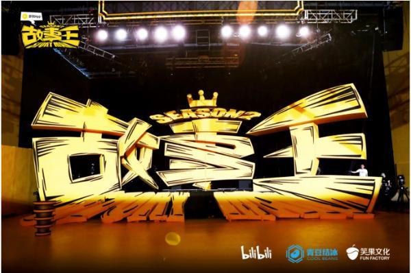 《故事王》第二季11月10日开播 笑果文化拓展年轻态喜剧新领域