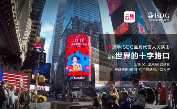 走出亚洲,iSDG重磅登陆美国纽约时代广场