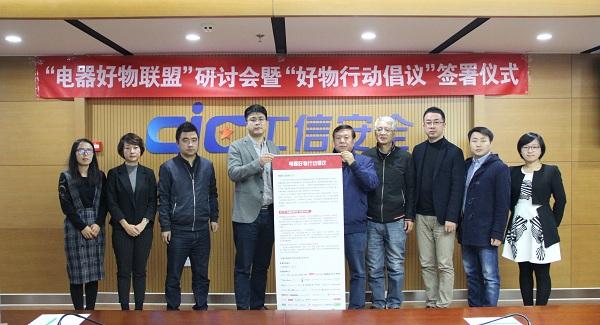 """中国家用电器研究院携手京东 """"电器好物联盟""""助推行业品质升级"""