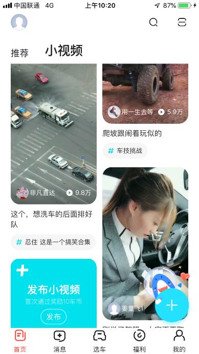 易车App新版重磅上线 功能全面升级强化互动分享