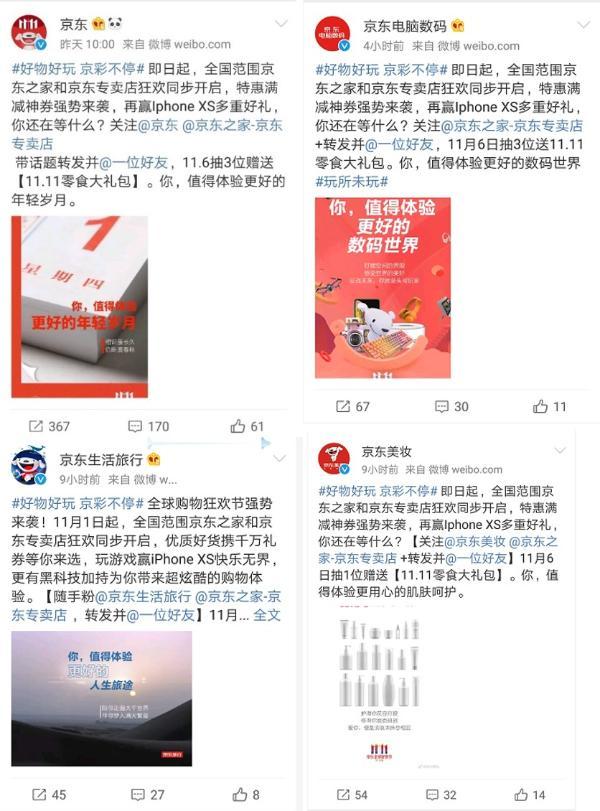 """品牌蓝V集体""""示爱""""京东之家,你值得体验更好的11.11"""