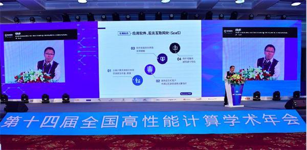 并行科技出席第十四届全国高性能计算学术年会