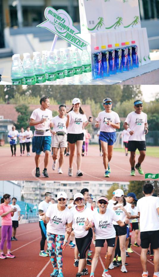 怡宝携手咕咚助力上马 马拉松训练营免费开放