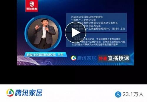 世友地板公开终端服务培训,中国地板行业整体服务水平再升级