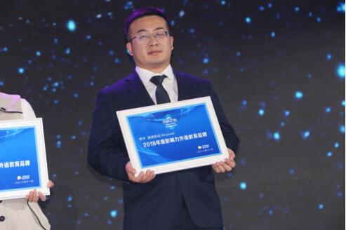 """溜溜英语荣获2018""""回响中国""""年度影响力外语教育品牌奖"""