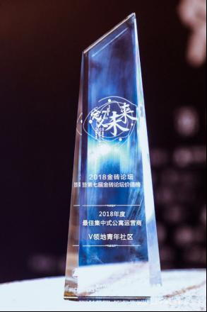 行业先锋再度获奖 V领地青年社区荣获2018年度最佳集中式公寓运营商奖