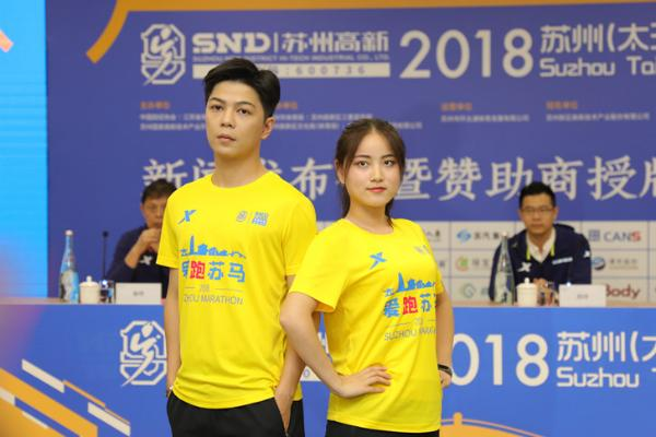 2018苏州(太湖)马拉松新闻发布会暨赞助商授牌仪式成功召开