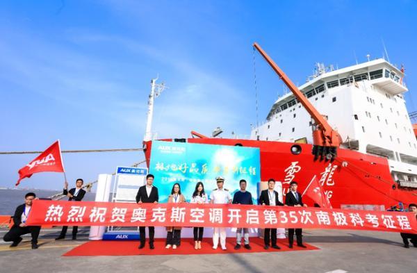 """中国南北极考察队对它青睐有加 能登上""""雪龙号""""的空调会是谁?"""