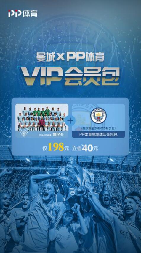 曼城 X PP体育携手发布VIP会员,曼城群星助阵苏宁双11