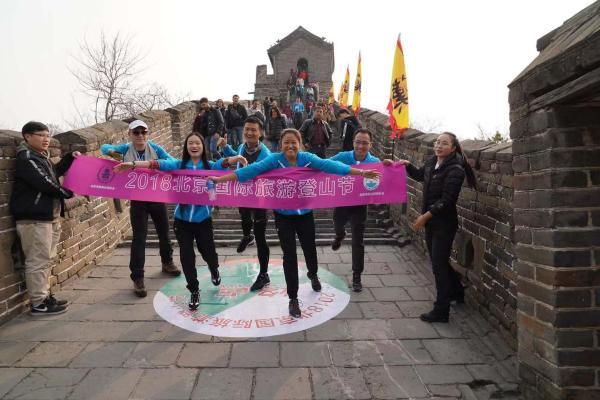 2018北京国际旅游登山节圆满落幕
