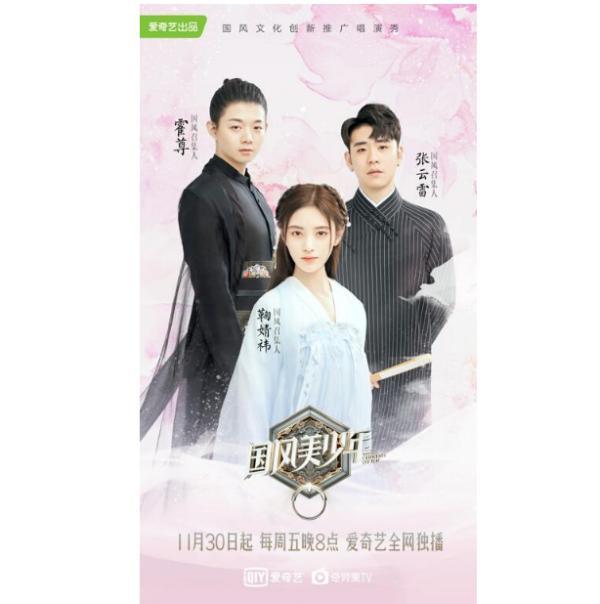 爱奇艺推出国风文化推广节目《国风美少年》 以娱乐内容传播传统文化