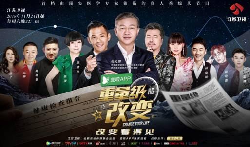 新绎七修成江苏卫视《重量级改变》指定合作机构